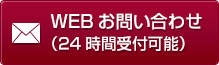 WEBお問い合わせ(24時間受付可能)
