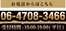06-4708-3466 受付時間:10:00-19:00(平日)