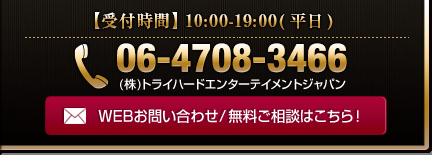 TEL:06-4708-6470