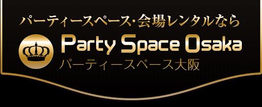 パーティースペース・会場レンタルならパーティースペース大阪