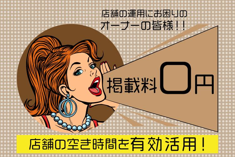 パーティースペース大阪に掲載しませんか?