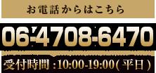 06-6262-5550 受付時間:12:00-20:00(平日)